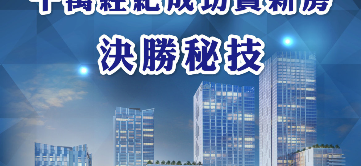 01 NEW HOMES SALE 綠地集團